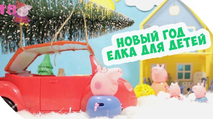 Свинка Пеппа Новый год Елка для детей | New years party ...