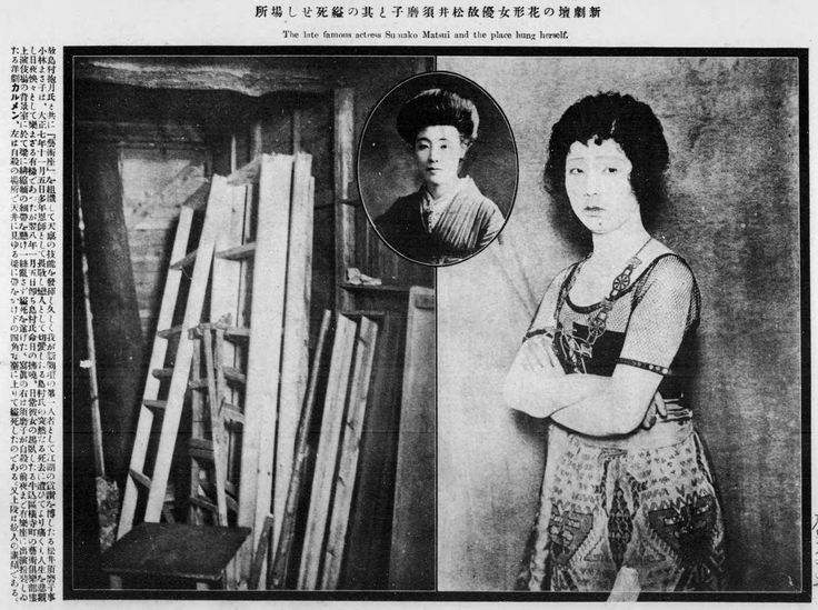 The late famous actress Sumako Matsui and the place hung herself. 歴史写真…