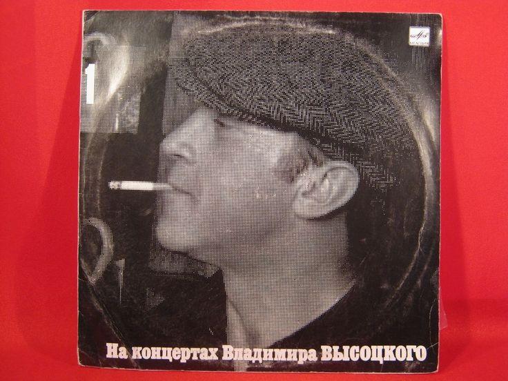VINTAGE SOVIET USSR VINYL RECORD DISC VLADIMIR VYSOTSKY VISOTSKI VISSOTSKI