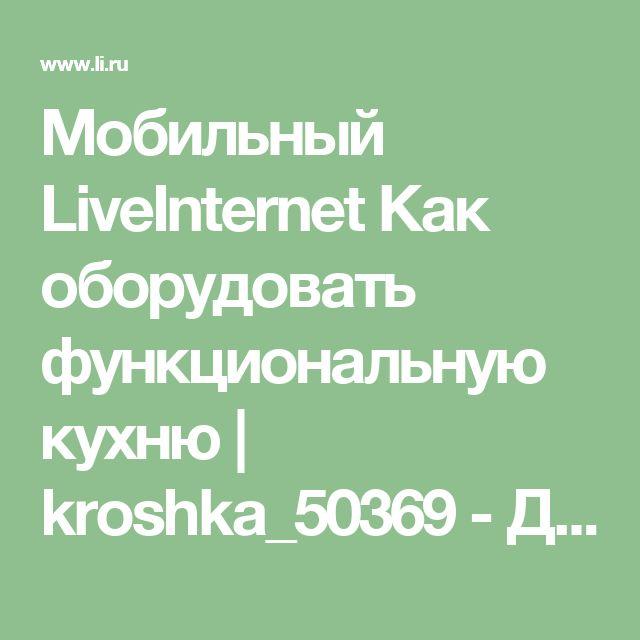 Мобильный LiveInternet Как оборудовать функциональную кухню | kroshka_50369 - Дневник kroshka_50369 |
