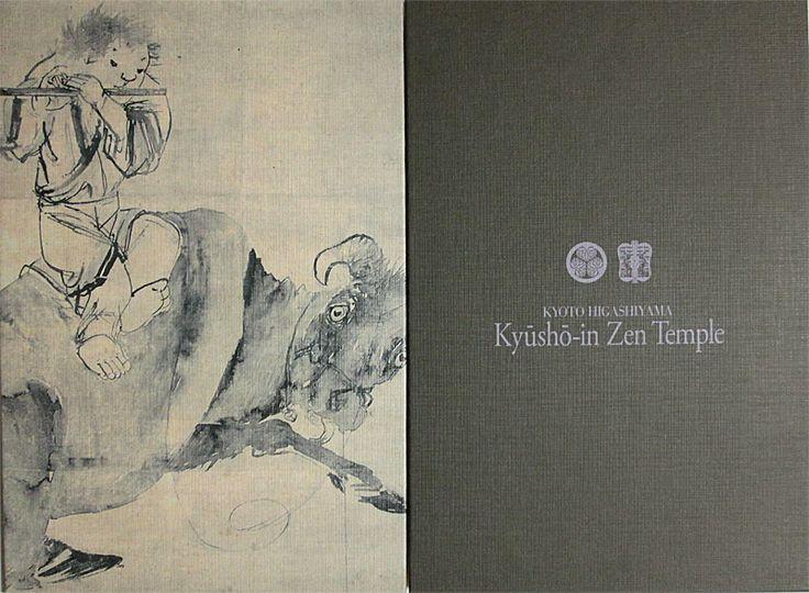 京都・建仁寺久昌院