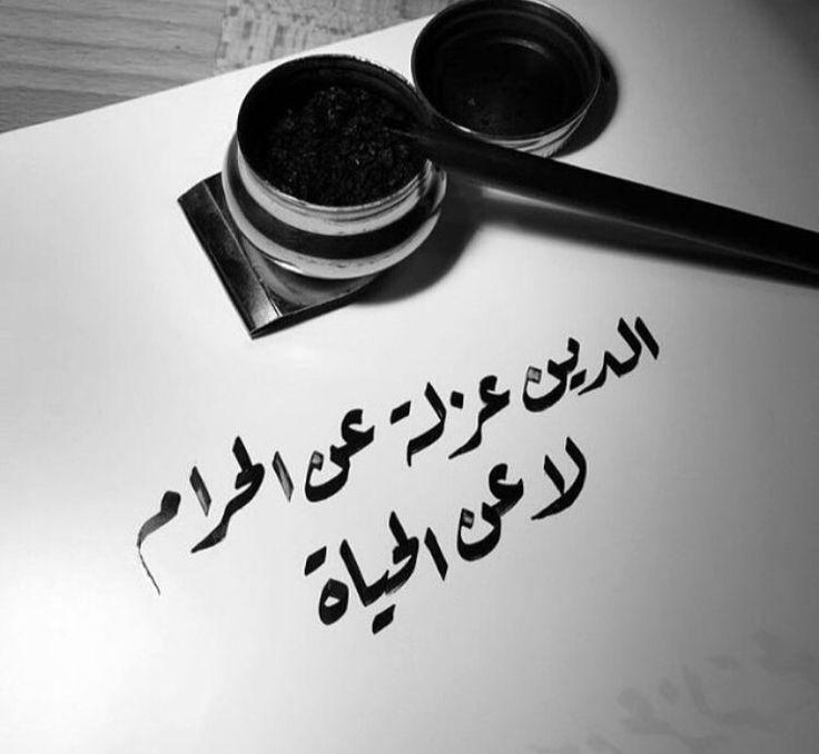 مدونة عمو Wisdom Quotes Life Postive Quotes Words Quotes
