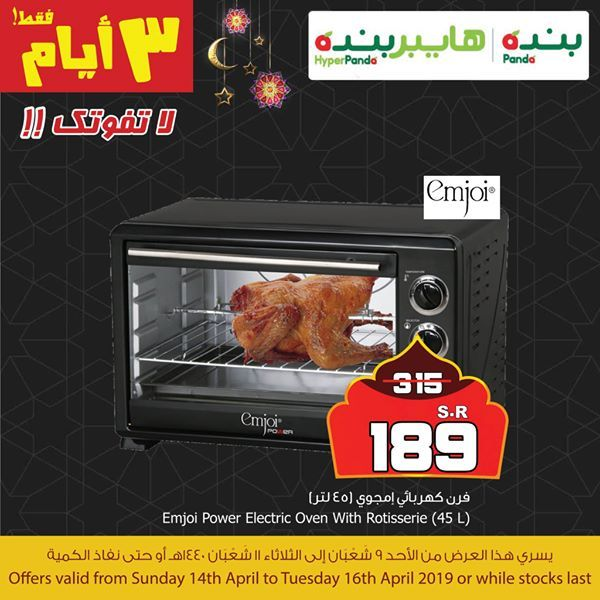 Pin By Soouq Sudia On عروض بنده Electric Oven Toaster Oven Oven