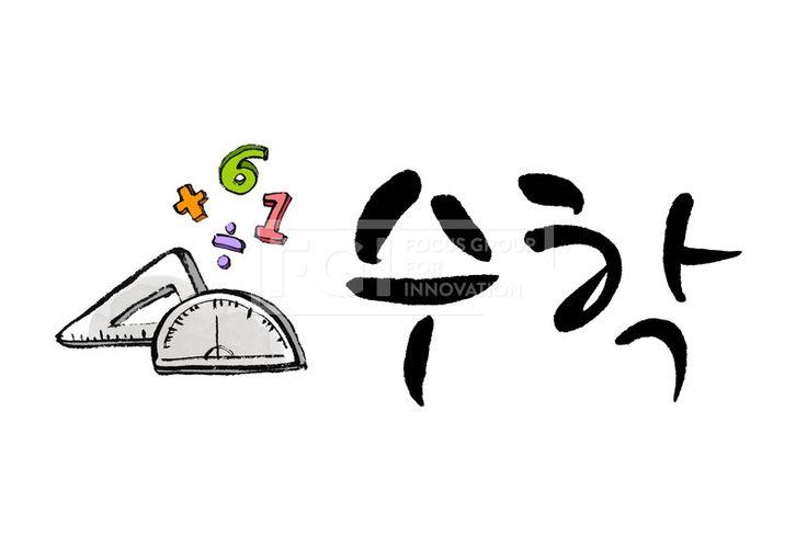 교육, 일러스트, 프리진, 삼각자, 수학, 칼리그라피, 서예, 화가, 손글씨체, 캘리카피라이터, PAI073, 캘리타이틀, 에프지아이, FGI, 캘리그라피, 칼리그라피, calligraphy #유토이미지 #프리진 #utoimage #freegine 12528230