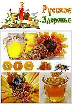 Мед при различных заболеваниях