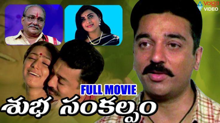 Watch Subha Sankalpam Telugu Full Movie || 2015 New Movies || 2016 New Movies Free Online watch on  https://free123movies.net/watch-subha-sankalpam-telugu-full-movie-2015-new-movies-2016-new-movies-free-online/