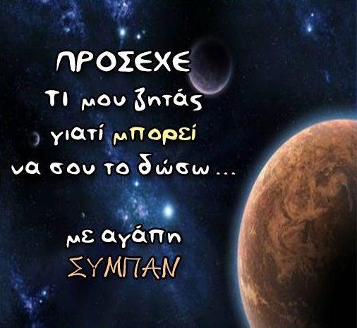 ...με αγαπη συμπαν....