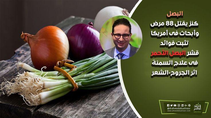 البصل يقضي علي ٨٨ مرض وأبحاث فى أمريكا تثبت فوائد قشر البصل الأحمر فى ع Vegetables Asparagus Celery