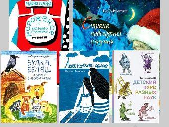 Русские детские книги