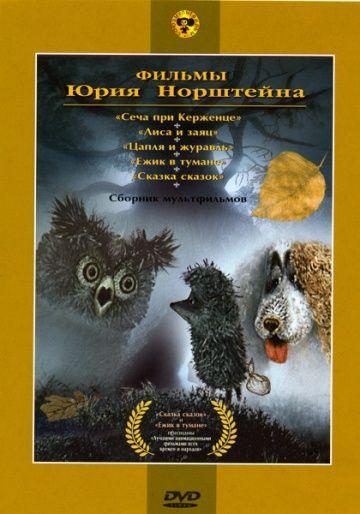 Русские мультфильмы 1975 года смотреть онлайн - Страница 2