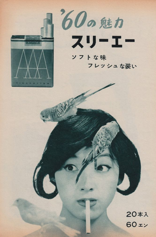 "Vintage Japanese magazine ad ""three a - more soft and more fresh"":わけわからん構図だけどいいね。"
