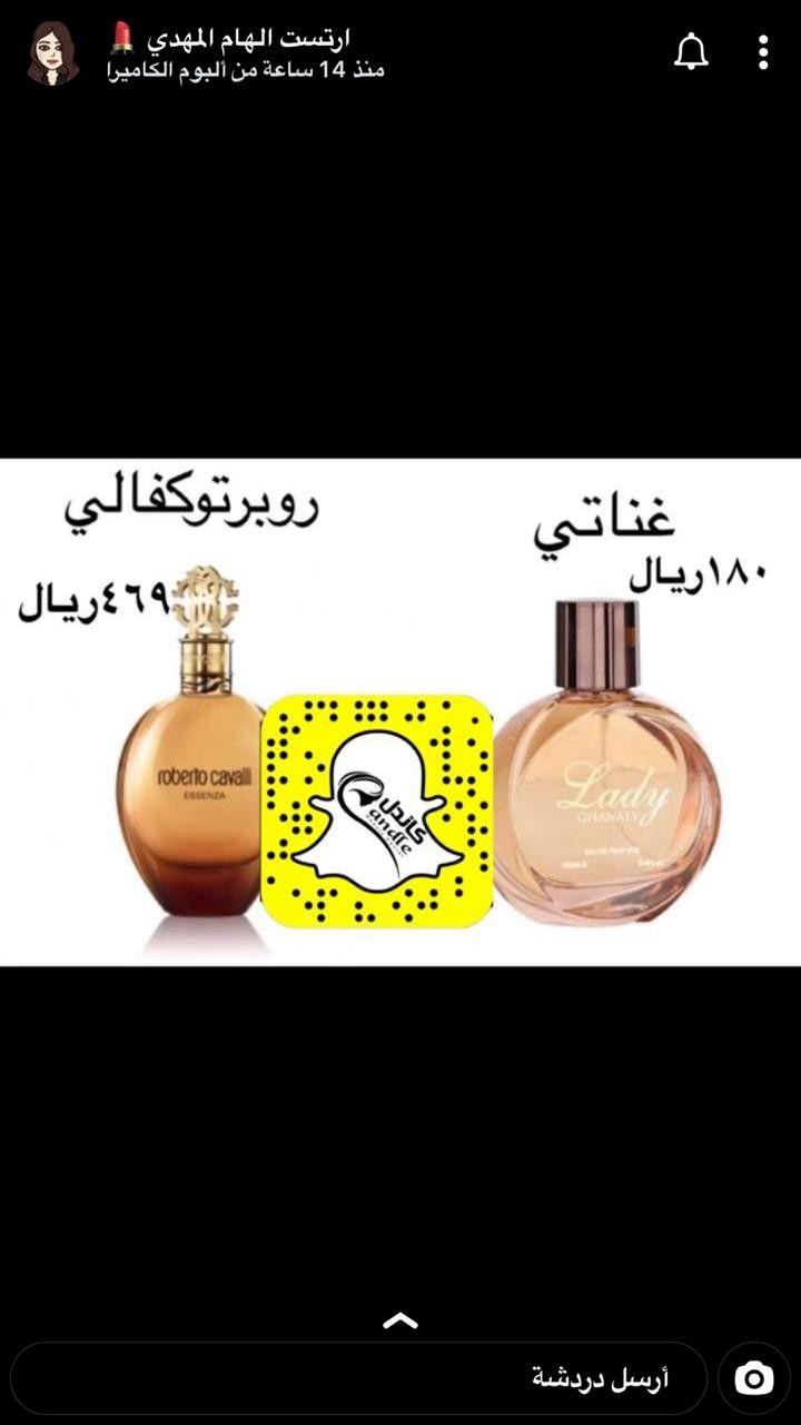 Pin By Toty Abbas On Makeup Perfume Perfume Beauty Skin Fragrance