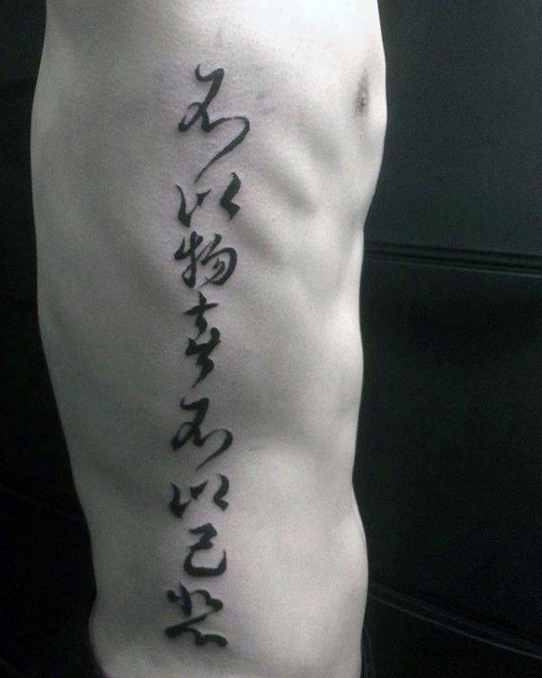 75 Los Tatuajes Chinos Para Los Hombres Masculino Design Ideas Chinos Design Hombres Ideas Masculino Chinesische Tattoos Tattoos Manner Rippen Tattoos