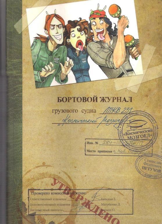 Космический артбук)