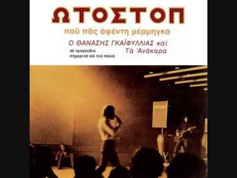 ΩΤΟΣΤΟΠ 1971 (ΟΛΟΚΛΗΡΟ ΤΟ ΑΛΜΠΟΥΜ)