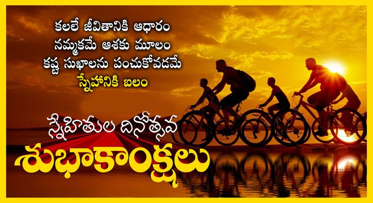 Touching Friendship Day Quotes in Telugu