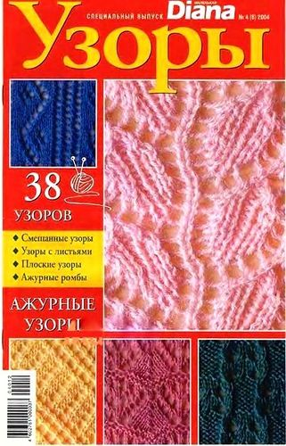 DIANA Маленькая  2004-00 Специальный выпуск №04(06) - Узоры_1.jpg