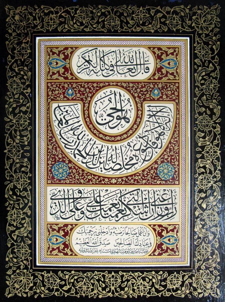 """Hat ve Tezhib; """"Allâh Teâlâ Kitâb-ı Kerîm'inde şöyle buyuruyor: O (Allah), el-Hayy (dâima diri)dir. O'ndan başka ilâh (tanrı) yoktur.Dîni yalnız O'na has kılın ve ihlâslı kimseler olarak O'na yalvarın. Hamd (yalnız) âlemlerin Rabbi olan Allâh'adır."""" (Mü'min Sûresi, 65) / """"...Ey Rabbim! Bana, anne ve babama lûtfettiğin nimetine şükretmemi ve senin râzı olacağın iyi bir iş yapmamı bana ilhâm et (beni muvaffak kıl). Rahmetinle beni sâlih (iyi mü'min) kullarının arasında (Cennete) koy."""" (Neml…"""