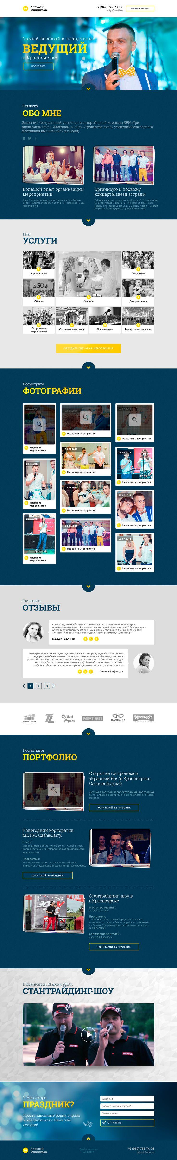 ЗАДАЧА:Создать лэндинг для ведущего мероприятий и праздников Алексея Филиппова. При создании сайта нужно было учесть, что любимые цвета заказчика голубой и желтый, что он открытый, позитивный и очень профессиональный человек, имеет большое количество пол…