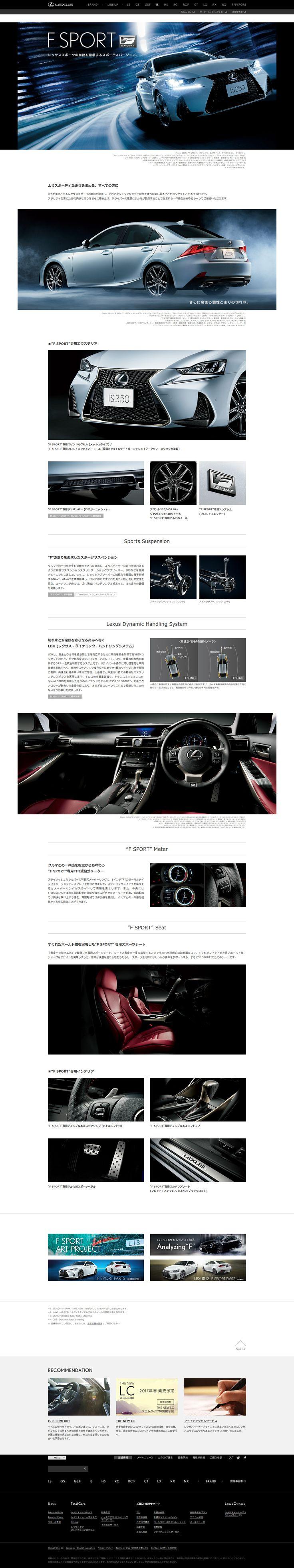 LEXUS F SPORT【車・バイク関連】のLPデザイン。WEBデザイナーさん必見!ランディングページのデザイン参考に(かっこいい系)