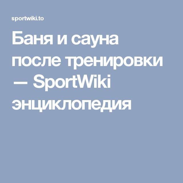 Баня и сауна после тренировки — SportWiki энциклопедия