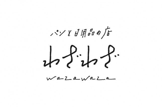 wazawaza-logo_jp