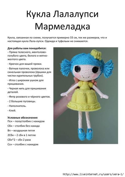 Куклы Лалапупси / Мир игрушки / Вязаные игрушки. Мастер-классы, схемы, описание.