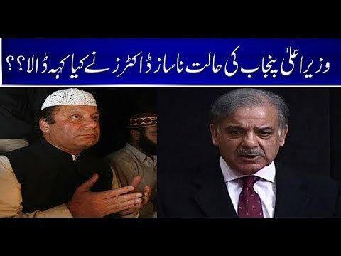 Shahbaz Sharif  got sick – Neo News