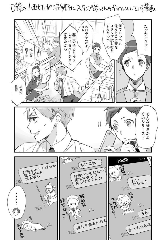 小田切と波多野と実井1