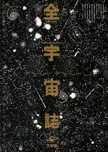 『全宇宙誌』を知っていますか? | フクヘン。- 編集者/美術ジャーナリスト 鈴木芳雄のブログ