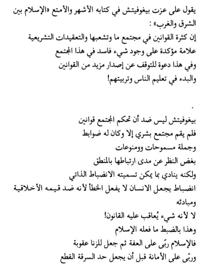 Pin By Amr Abd El Shakour On صفحات من كتاب Quotes Words Math