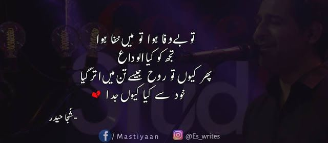 CokeStudio 10 - Sujah haider ~ M a s t i y a a n    M a s t i y a a n,urdu poetry,urdu shayari,shayari ,sad poetry ,poetry in urdu ,shayari in urdu ,sad poetry in urdu ,best urdu poetry ,urdu sad poetry ,sad urdu poetry ,shayari urdu ,poetry urdu ,romantic urdu poetry ,urdu sms ,urdu ghazal ,romantic poetry in urdu ,poetry sms ,urdu poetry images ,love poetry in urdu ,best poetry in urdu, eswritess,eswrites,urdu posts,urdu post