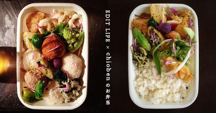 撮影のロケ弁やイベントなどのケータリングで人気の「chioben(チオベン)」さんが、EDIT LIFE TOKYOでお弁当を販売してくれます。