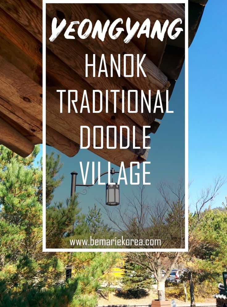Looking for a relaxing weekend – off the beaten track, away from the overload of tourists? Then Yeongyang Traditional Hanok Doodle Village is the perfect place to go. 두들마을 (Doodle Village), which literally means 'village on a hill' is located on the east of Andong.