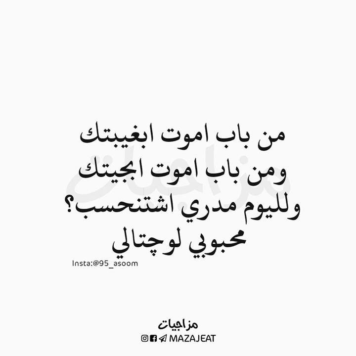 رائد ابو فتيان شيكول متابعه لقناتنه ع التلكرام Https T Me Mazajeat متابعه لحسابنه ع الانستكرام Https Ift T Arabic Love Quotes Quotations Arabic Phrases