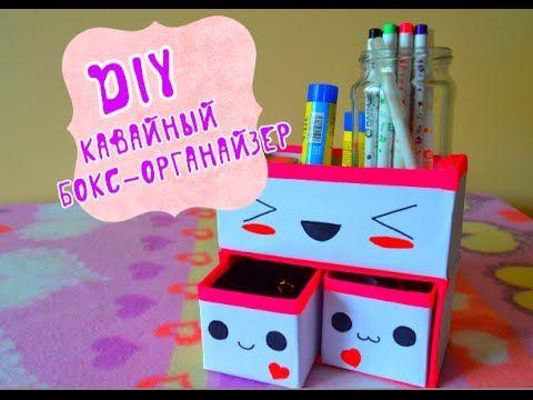 DIY: Организация Рабочего Стола - Сделай Сам! - YouTube