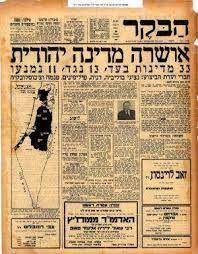 """תוצאת תמונה עבור כ""""ט בנובמבר 1947 בחיפה"""