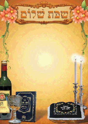 rosh hashanah ritual foods