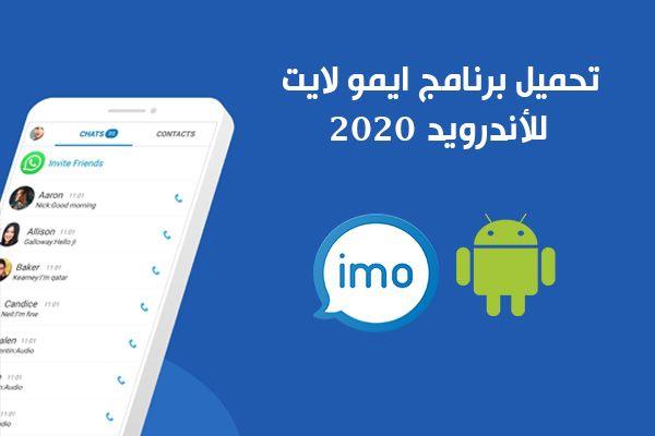 تنزيل برنامج ايمو لايت Imo Lite للأندرويد الايمو لايت للمكالمات المجانية رابط مباشر 2020 Imo
