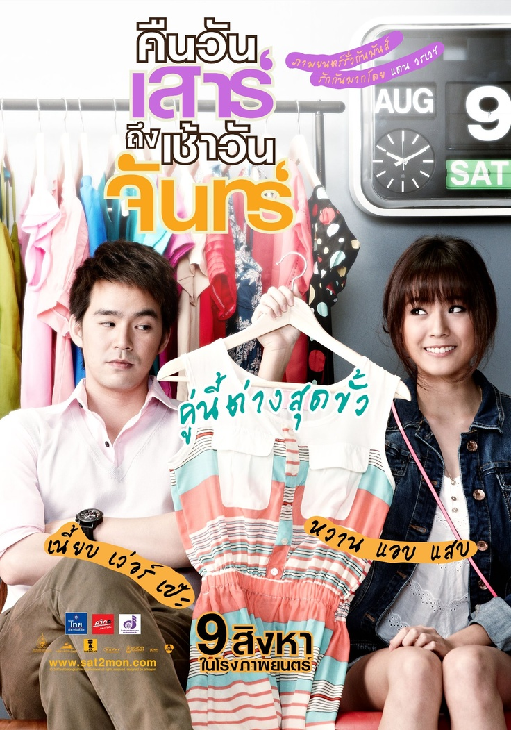 A poster of the upcoming Thai rom-com [Saturday Nigh 'til Monday Morning]Picture-Black Posters, Saturday Nigh, Mondays Mornings, Thai Rom Com, Monday Morning, Upcoming Thai, Rom Com Saturday