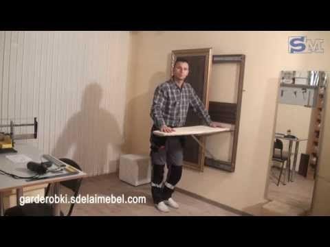 (3) Встроенная гладильная доска за зеркалом своими руками. 1-я часть. Презентация. - YouTube