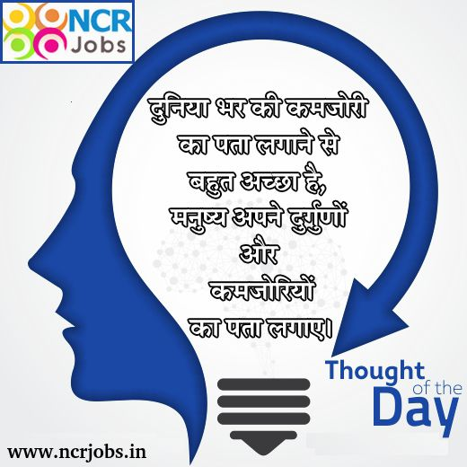 #Thought Of The #Day!!! Be #Positive!!   www.ncrjobs.in  #DelhiJobs #jobs #LatestJobs #GovtJobs #JobsInIT #Resume #CV