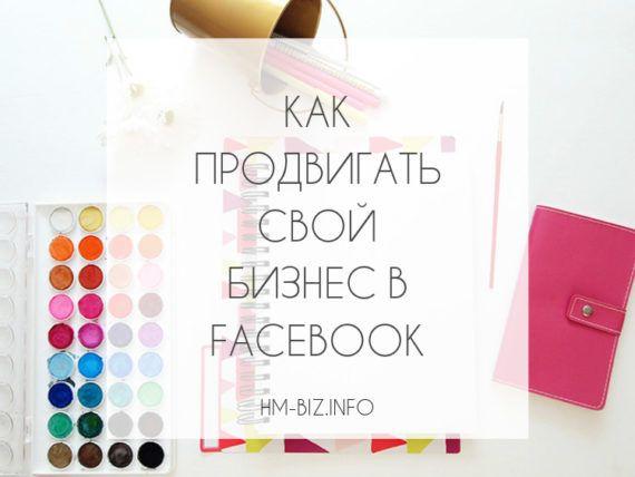 как продвигать свой бизнес в Facebook