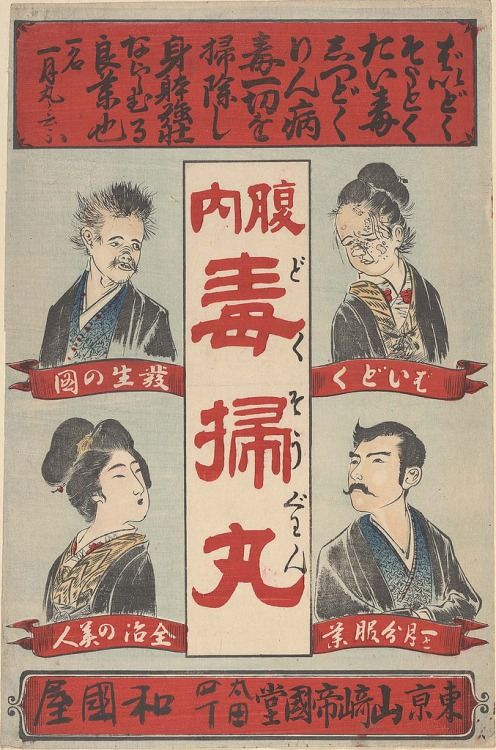 Japanese Art: Internal poison cleansing pills. 1890.