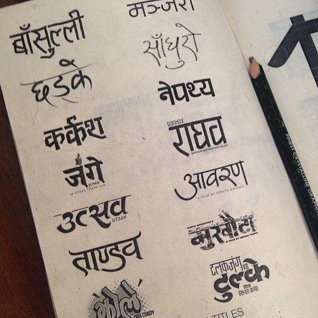 Nepali Movie Titles #Devanagari