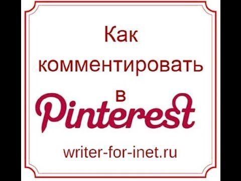 Как комментировать в Pinterest: пошаговое руководство для начинающих и советы для чего комментировать в Пинтерест