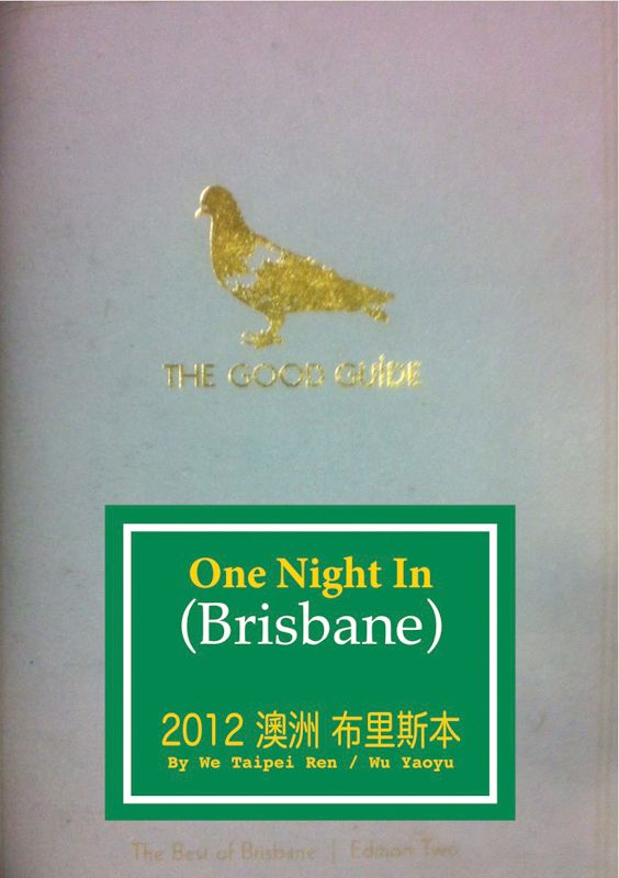 We Taipei Ren: One Night In Brisbane