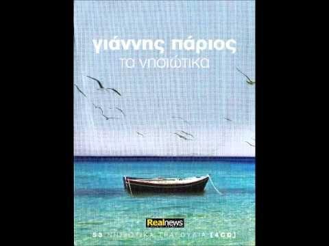 Ta  Nhsiwtika (+playlist) Yiannis Parios