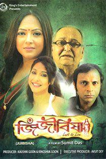 Jijibisha (2016) Bengali Movie Online in HD - Einthusan Joy Sengupta, Sreelekha Mitra, Sayani Dutta, Soumitra Chatterjee Monalisa Dutta Directed by Sumit Das Music by Pandit Debojyoti Bose 2016 [UA] ENGLISH SUBTITLE
