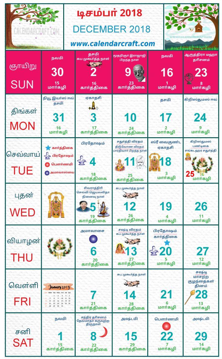 Tamil Monthly Calendar December 2018 TamilCalendar